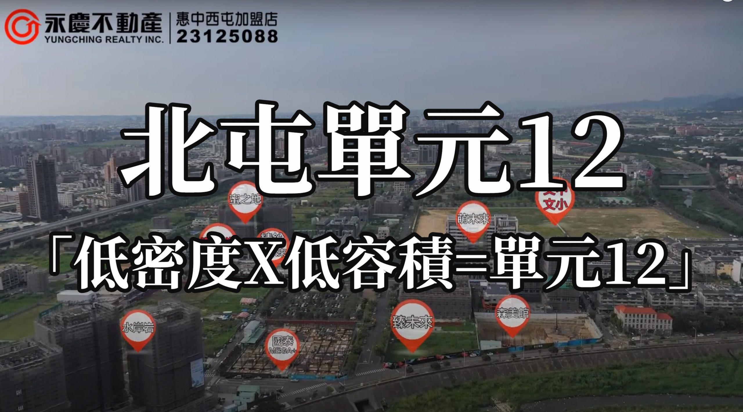 台中北屯單元12重劃區特色潛力分析+社區介紹。陳安森「低密度X低容積=單元12」。單元12建案有哪些?