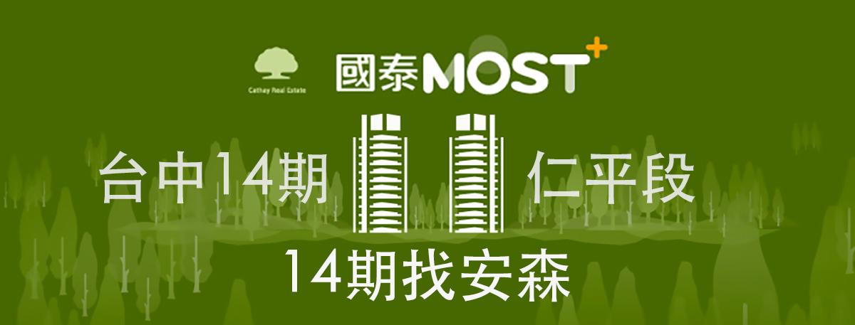 國泰Most+|14期仁平段。臺中14期最受矚目新案。15層樓。Most plus 。十四期找安森。陳安森0979-616-027