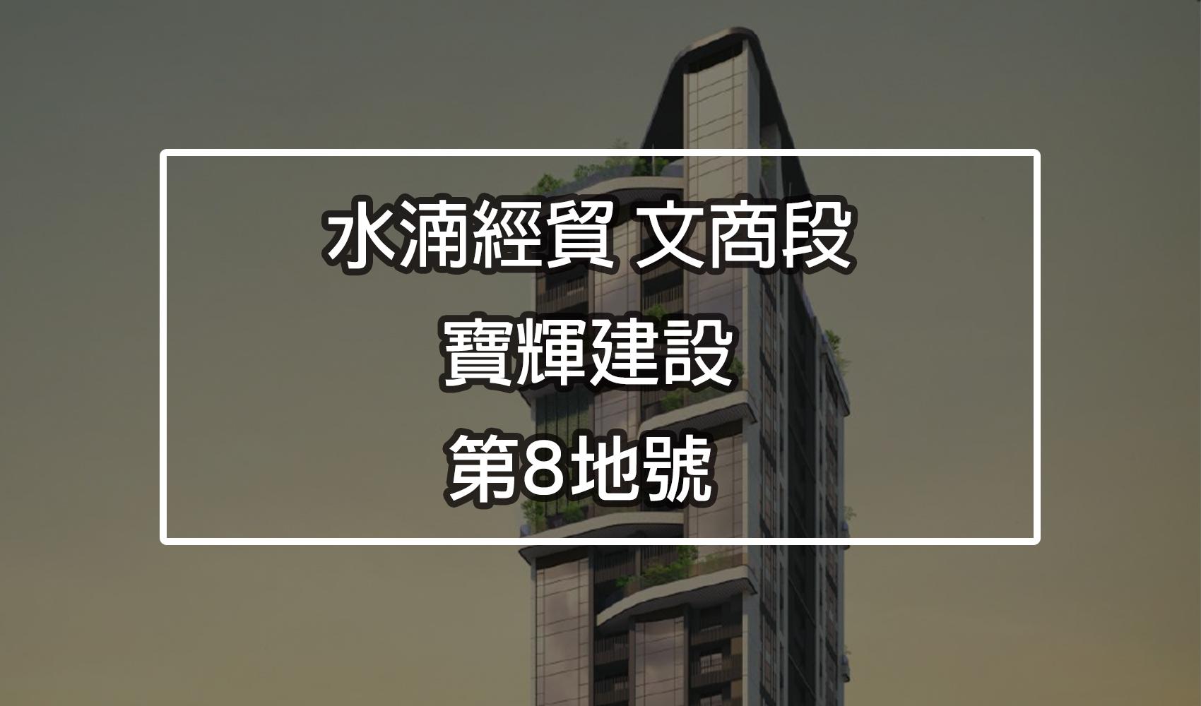 水湳文商段|寶輝建設。文商段第8地號。26層樓。買水湳找安森。陳安森0979-616-027/