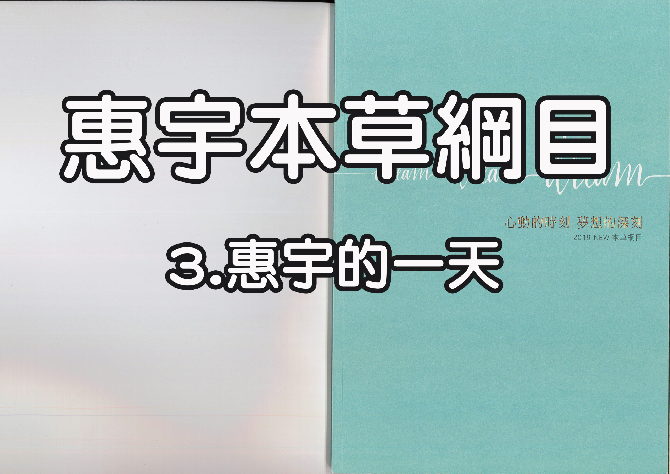 惠宇建設-本草綱目。惠宇的文化信仰介紹。3.惠宇的一天。買機捷、找安森。陳安森0979-616-027。