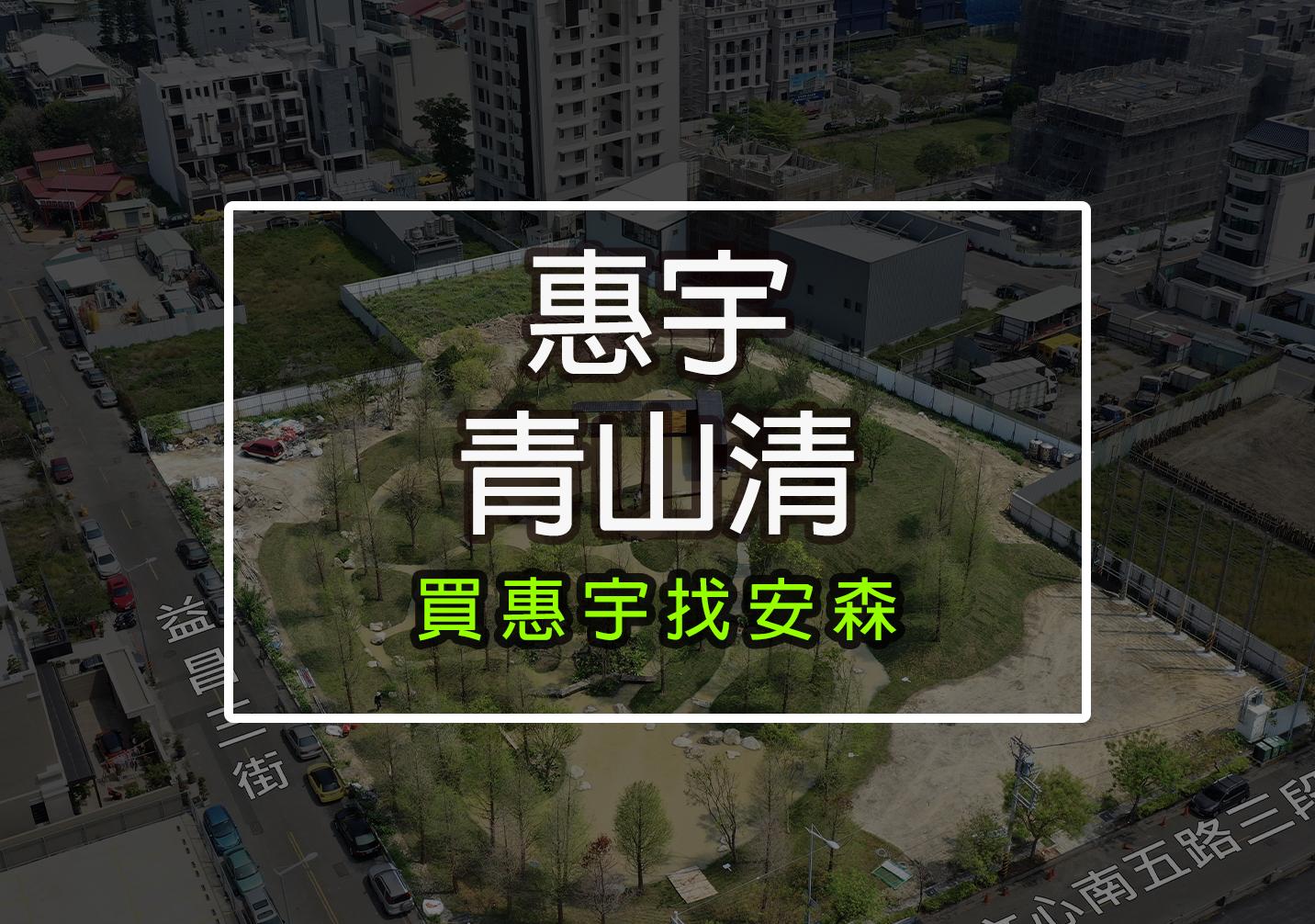 惠宇青山清。SKYVILLA。惠宇建設。城中央、有浮島。單元三。多圖。買惠宇找安森0979-616-027