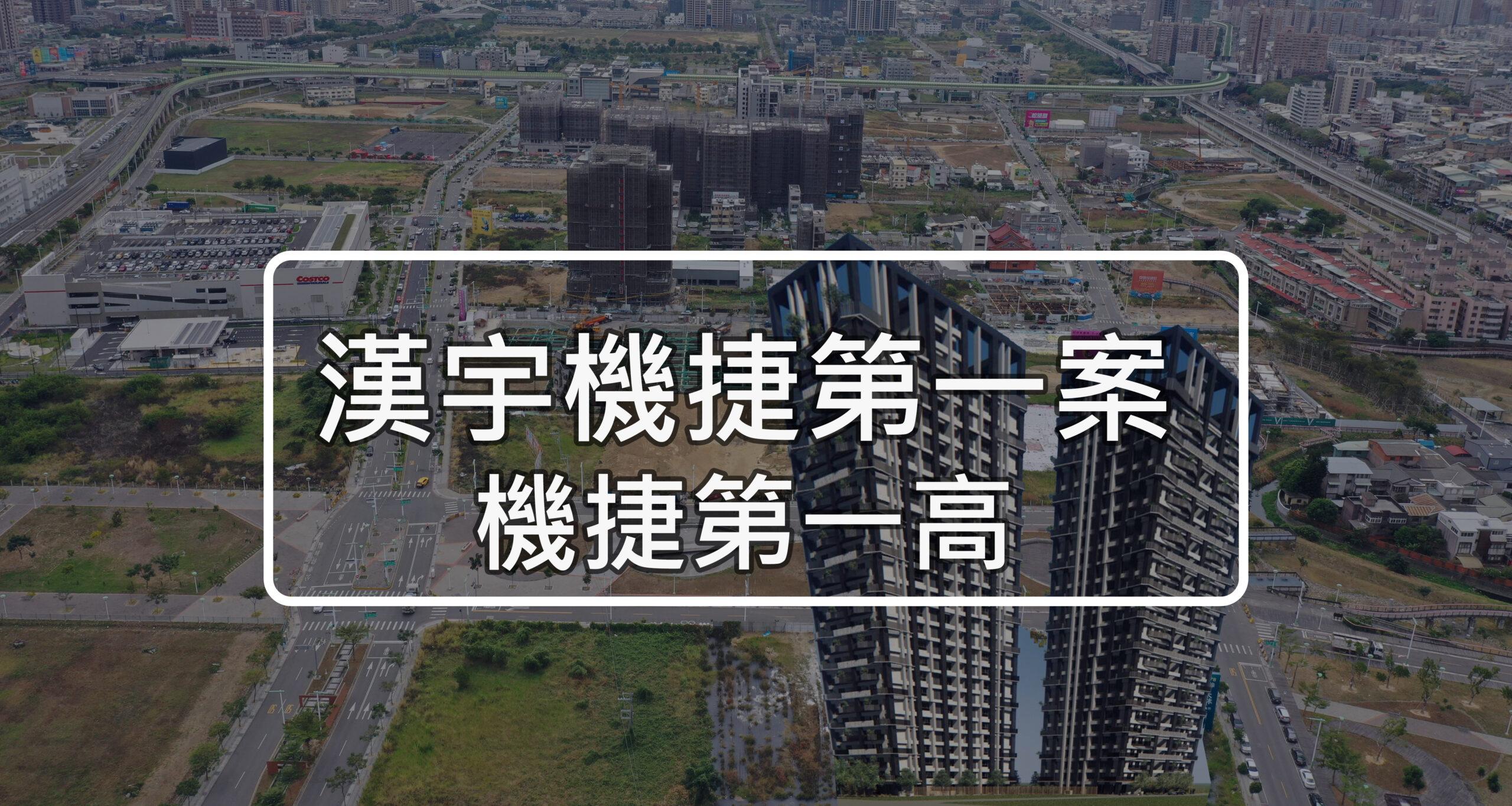 漢宇機捷第一案。機捷第一高樓。漢宇建設。3房、4房。2021年登場。台中買屋賣屋找安森。陳安森0979-616-027。