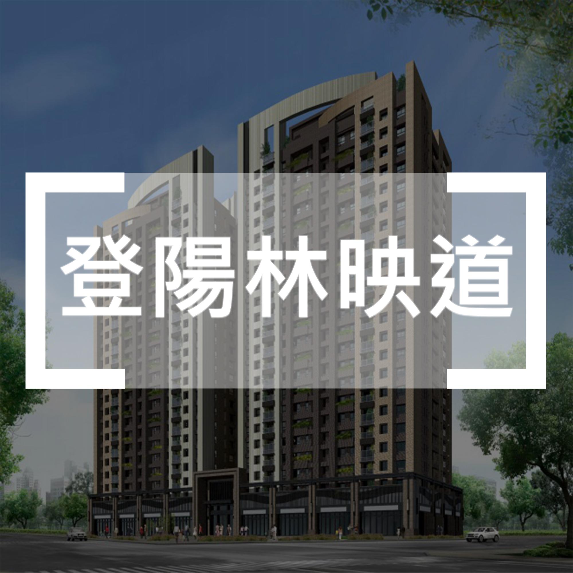 「登陽林映道」。登陽機捷第五案。22層超高大樓。登陽建設。買機捷、找安森。台中買屋、賣屋、推薦陳安森。電話:0979-616-027
