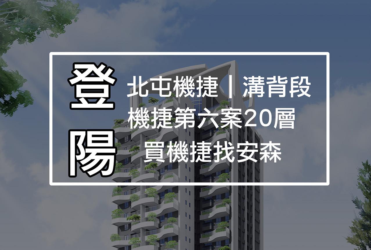 登陽建設|北屯機捷代表作要來了。登陽機捷第六案?。20層樓。買惠宇找安森。陳安森0979-616-027/